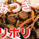 キューちゃん きゅうり レシピ