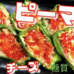 ツナ缶 ピーマン レシピ
