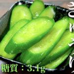 【作り置きレシピ】漬けるだけ♬「きゅうりのわさび漬け」【動画(有)】