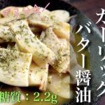 【爆速レシピ】レンジでたった3分!「エリンギのガーリックバター醤油」【動画(有)】