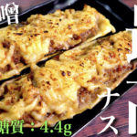 【最高おつまみ】トースターで超簡単!「ナスの肉味噌焼き」【動画(有)】