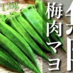 【無限レシピ】和えるだけ!「オクラの梅肉マヨ和え」【動画(有)】