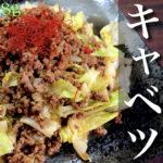 【簡単なのに最高♬】超オススメ!「キャベツの肉味噌炒め」【動画(有)】