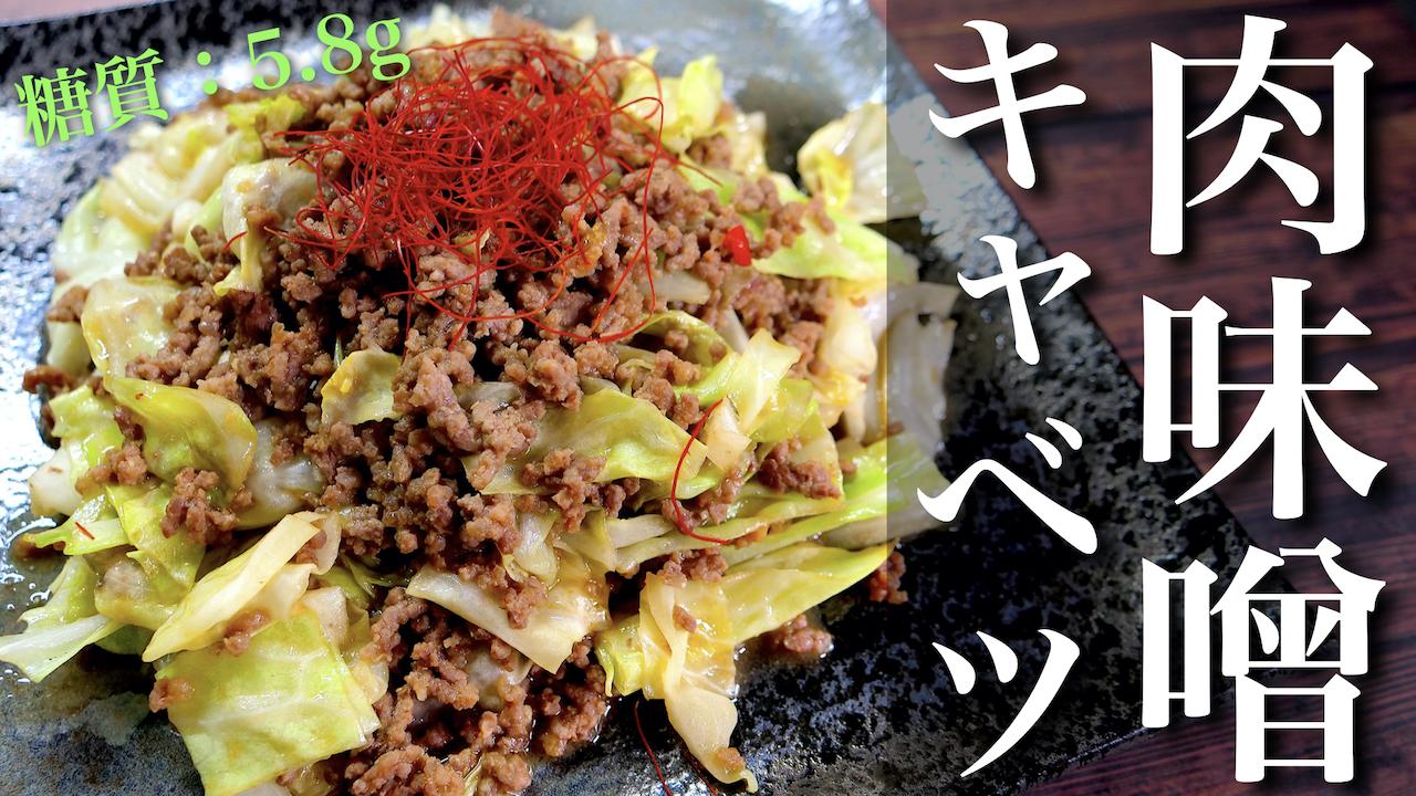 肉味噌 キャベツ レシピ 作り方