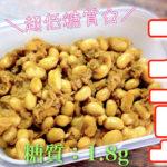 大豆 ツナ缶 レシピ
