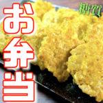 【お弁当にどうぞ♬】混ぜて焼くだけ!「カレーチーズつくね」【動画(有)】