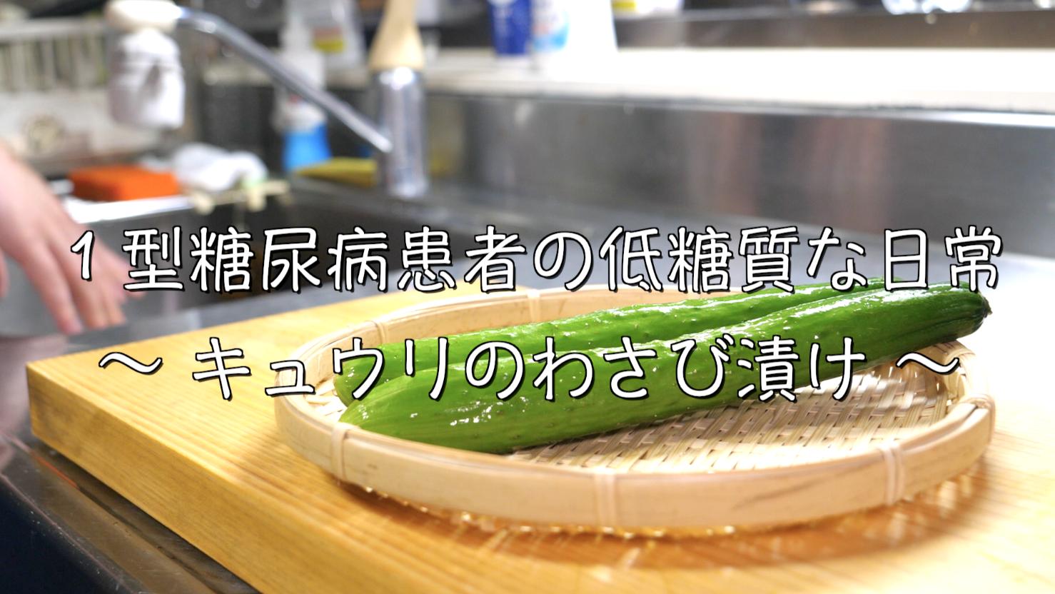きゅうり 浅漬け レシピ