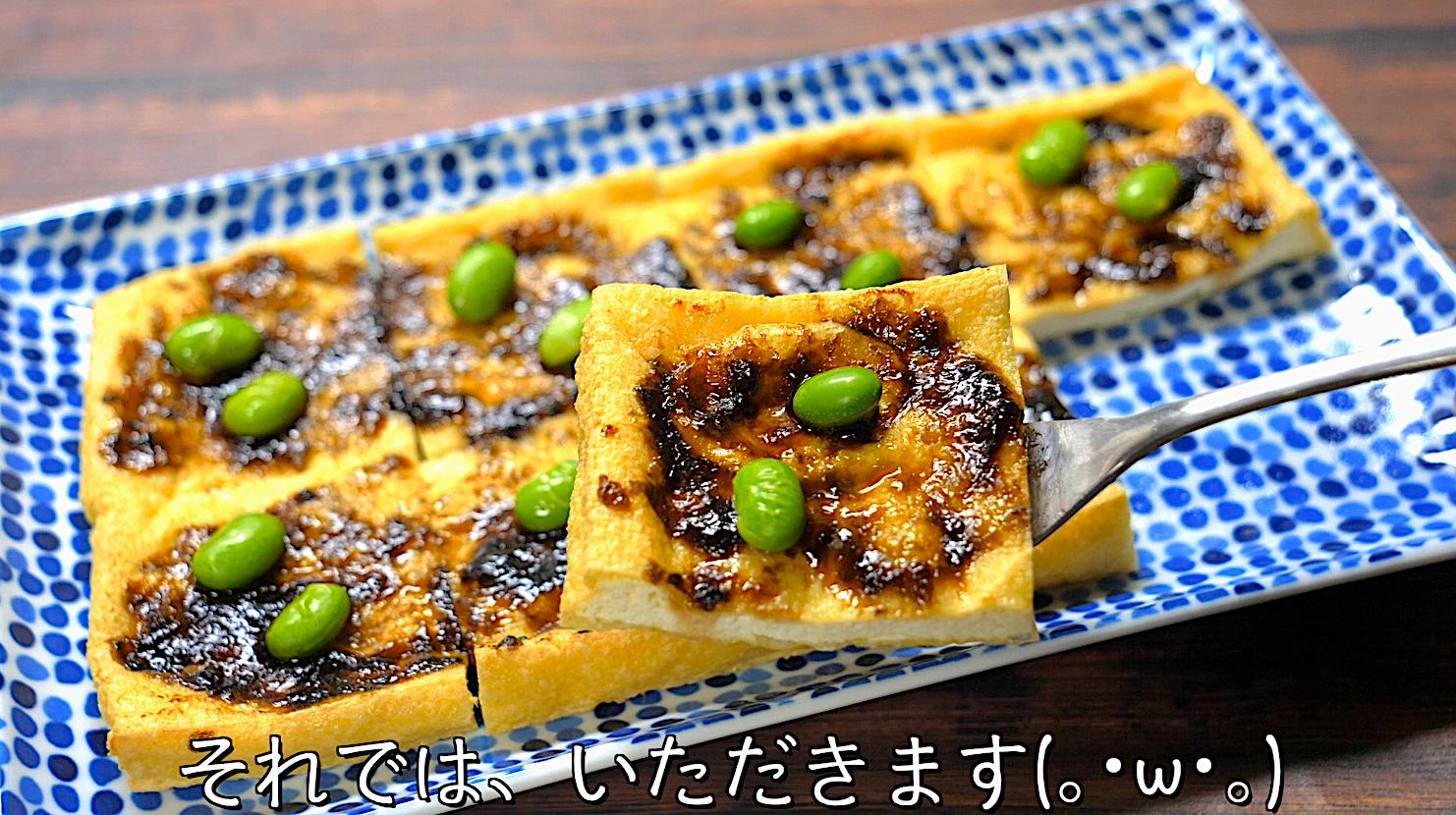 油揚げ トースター レシピ
