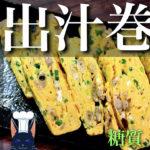 【土井善治先生のアイデアレシピ】「あさりの出汁巻き卵」の作り方【動画(有)】