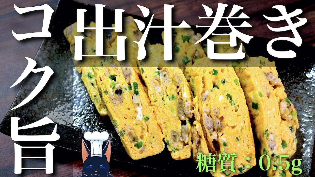 土井善治 出汁巻き レシピ