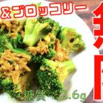 【無限レシピ】レンジで5分!「ツナ缶とブロッコリーのカレー醤油和え」【動画(有)】