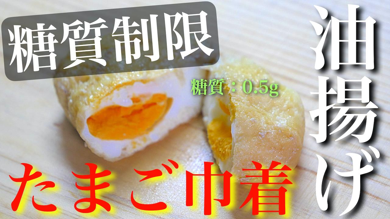 卵 巾着 レシピ