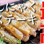 【最高おつまみ☆】低糖質&低カロリー!「こんにゃくのガーリックステーキ」【糖質制限ダイエット】
