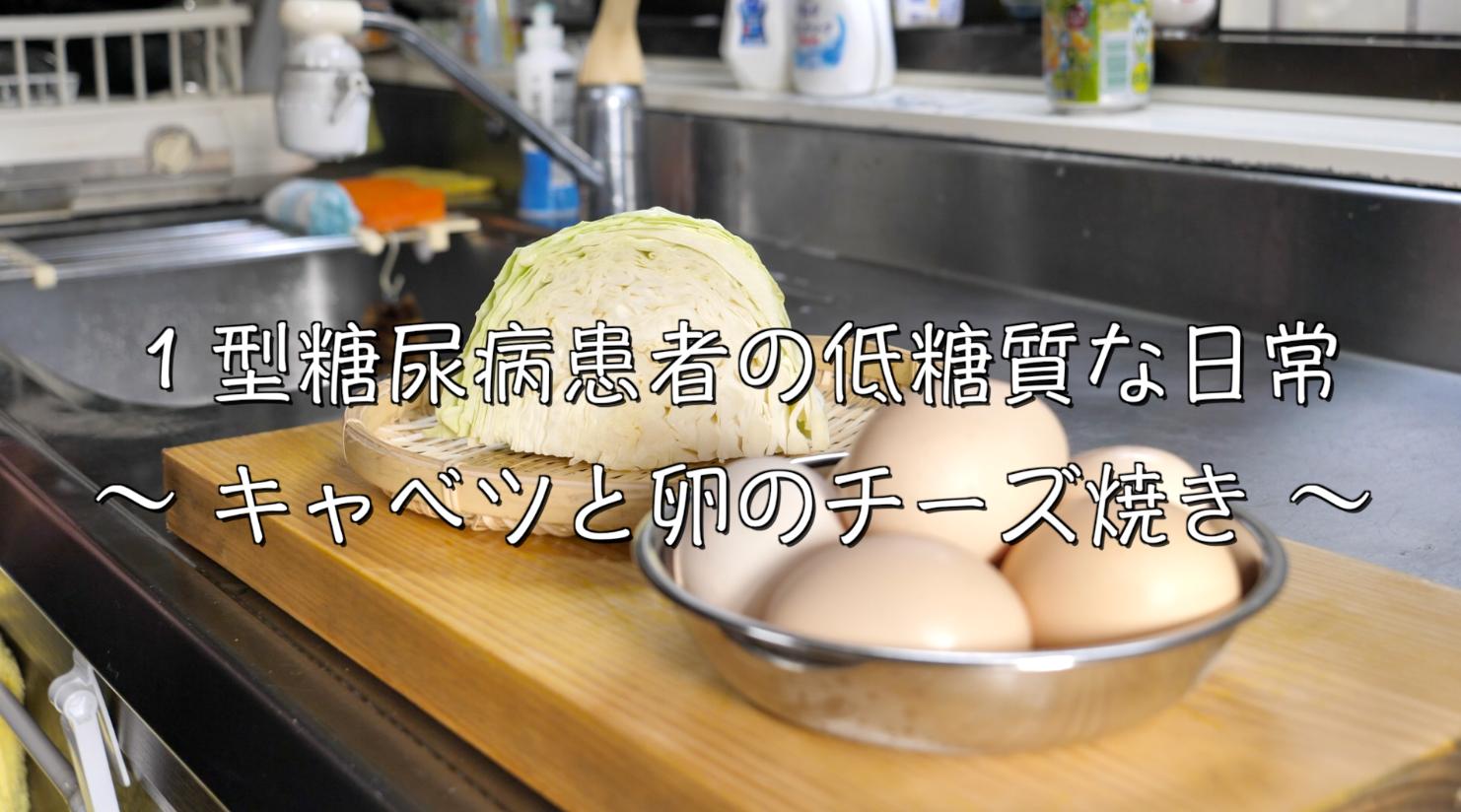キャベツ 卵 レシピ 糖質制限