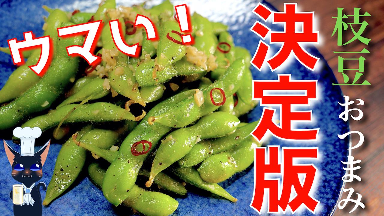 枝豆 ガーリック おつまみ ダイエット