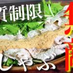 【無敵レシピ】水菜との相性抜群!「明太マヨソースの冷しゃぶサラダ」【動画(有)】