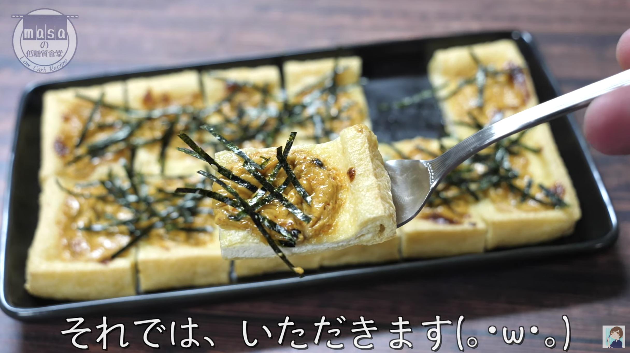 油揚げ ピザ レシピ ダイエット