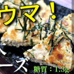 【激ウマおつまみ!】混ぜて焼くだけ♬「明太チーズつくね」の作り方【糖質制限レシピ】