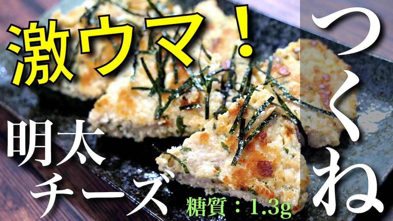 明太子 チーズ つくね レシピ