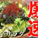 【爆速レシピ】たった3分で作れちゃう♬「ピリ辛レタスサラダ」の作り方【糖質制限】