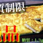 【絶品おつまみ】ハムチーズが最高♬「油揚げのパニーニ風」の作り方【動画(有)】