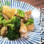【ウマすぎ注意!】「鶏肉とブロッコリーの旨塩炒め」の作り方【動画(有)】
