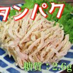 【簡単アレンジ♬】低糖質&高タンパク!「サラダチキンのわさびマヨ和え」の作り方【糖質制限レシピ】