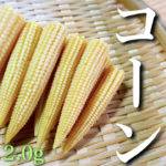 【もう1品にどうぞ♬】包丁不使用!「ヤングコーンのバター醤油炒め」【動画(有)】