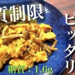 【朝食にどうぞ♬】低糖質で低価格!「しめじと卵の中華炒め」の作り方【糖質制限レシピ】