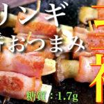 【至福の定番おつまみ♬】巻いて焼くだけ!「エリンギベーコン」の作り方【糖質制限レシピ】