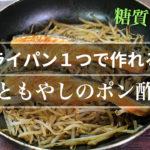 【糖質制限レシピ】フライパン1つで超簡単!「鮭ともやしのポン酢煮」の作り方【動画(有)】
