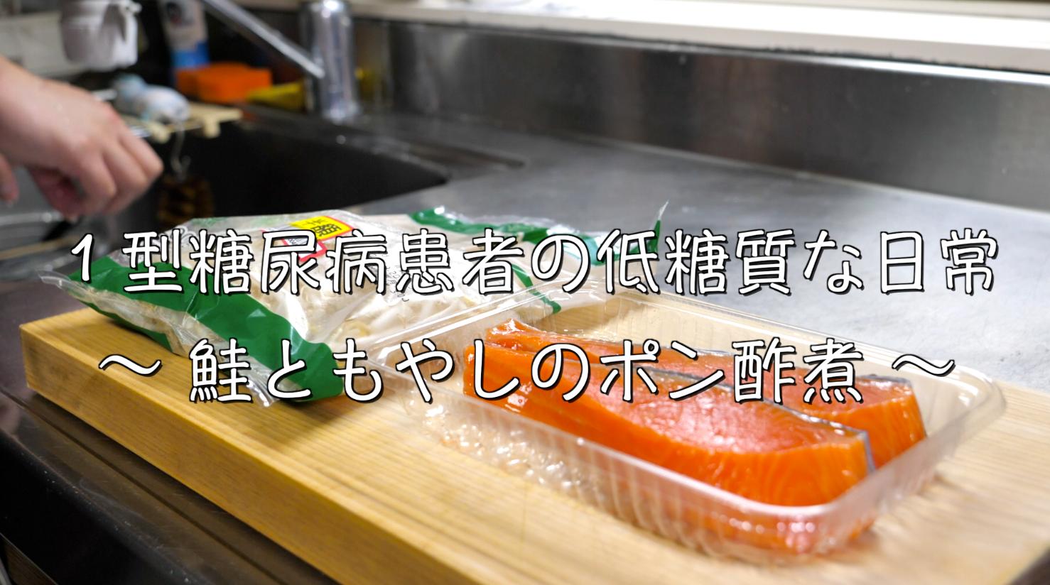 鮭 レシピ 糖質制限 低糖質