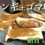 【塗って焼くだけ♬】トースターで超簡単おつまみ!「エリンギのゴマ味噌焼き」【動画(有)】