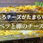 【トースターで超簡単☆】とろとろチーズがたまらない!「キャベツと卵のチーズ焼き」の作り方【糖質制限】