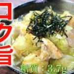 【嬉しい高タンパク☆】難しい作業は一切ナシ!「鶏ムネ肉とキャベツの白だし煮」【糖質制限ダイエット】