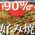 【糖質制限ダイエット】衝撃の糖質90%OFF!「海鮮お好み焼き風」の作り方【動画(有)】