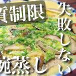 茶碗蒸し レンジ 簡単 レシピ