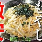 【激安レシピ】約50円で作れる!「もやしと納豆のねばねばサラダ」の作り方【動画(有)】