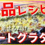 【リピート確定の絶品レシピ☆】切って乗せるだけ!「ナスのミートグラタン」の作り方【トースターで作れちゃう】