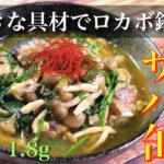 【お好きな具材でどうぞ☆】低糖質なロカボ鍋でダイエット!「サバ缶のピリ辛煮」の作り方【動画(有)】
