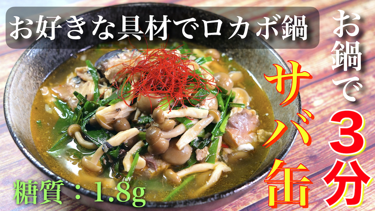 サバ缶 ダイエット 低糖質 レシピ
