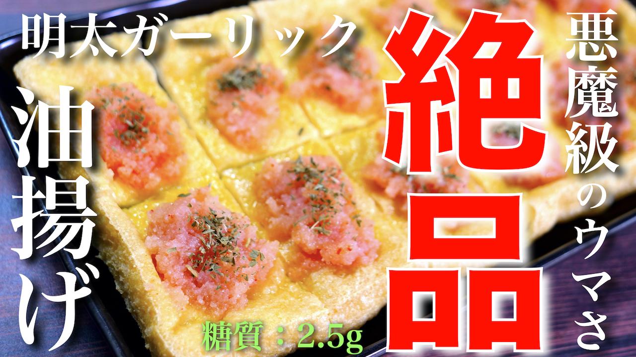 油揚げ ピザ 低糖質 レシピ
