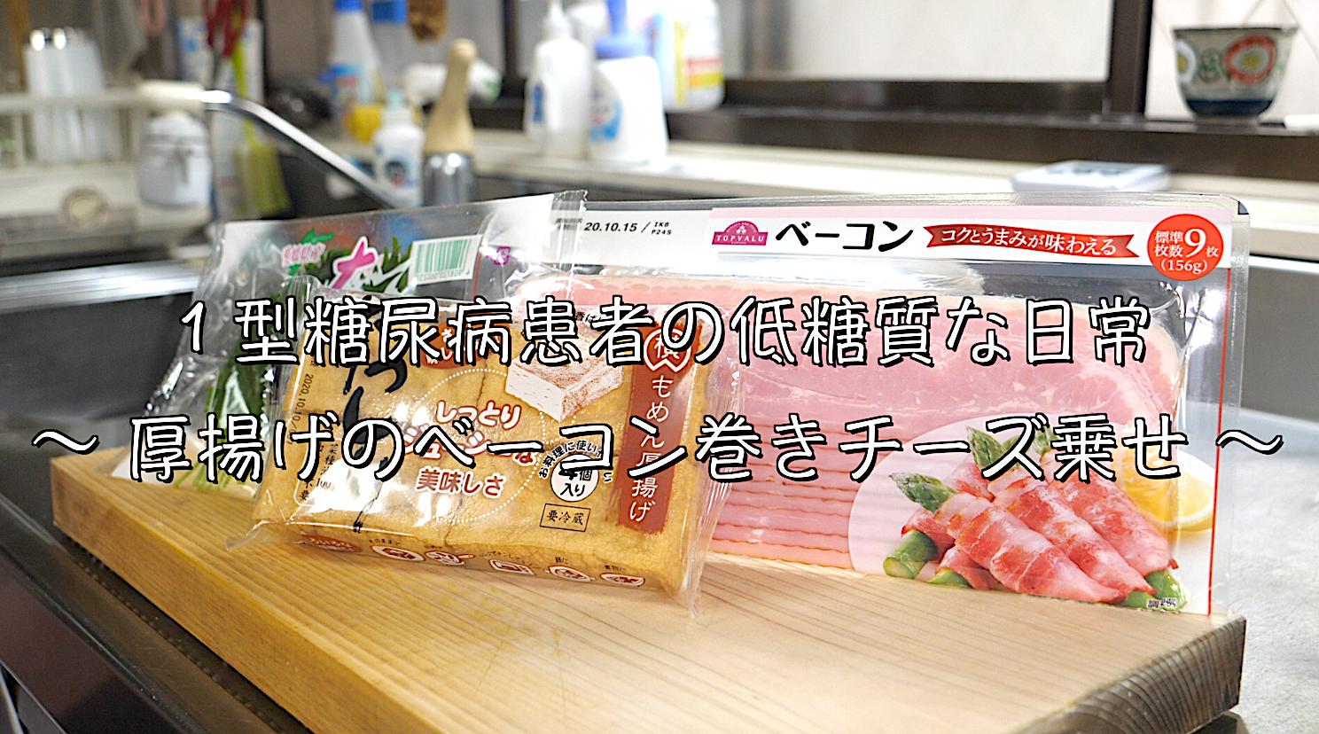 厚揚げ ダイエット 糖質制限 レシピ