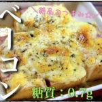 【絶品おつまみ☆】とろけるチーズが最高!「厚揚げのベーコン巻き」の作り方【低糖質レシピ】