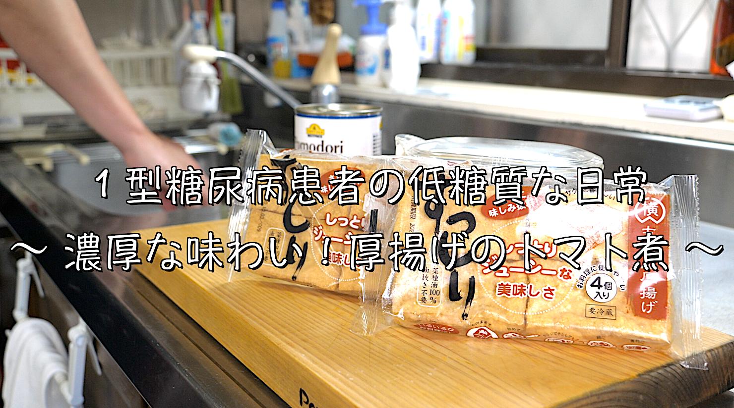 厚揚げ トマト煮 レシピ 糖質制限 低糖質