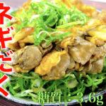 【至福のネギだく☆】ダイエット中のアナタにオススメ!「舞茸ピカタ」の作り方【糖質制限レシピ】