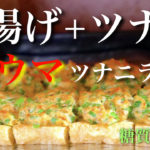 【この組み合わせ⋯絶品です☆】人気の油揚げピザシリーズ!「ツナニラマヨ焼き」の作り方【低糖質レシピ】