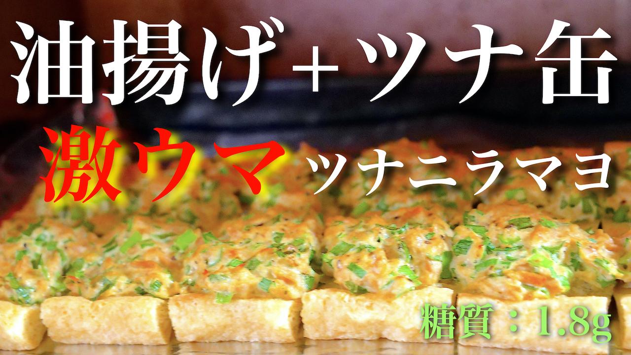 油揚げ レシピ