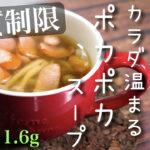 【低糖質スープレシピ】カラダがポカポカ温まる♬「しめじとウインナーのコンソメスープ」の作り方【動画(有)】