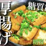 【ほったらかしで10分煮込むだけ☆】ボリューム満点!「厚揚げの柚子胡椒煮」の作り方【低糖質レシピ】